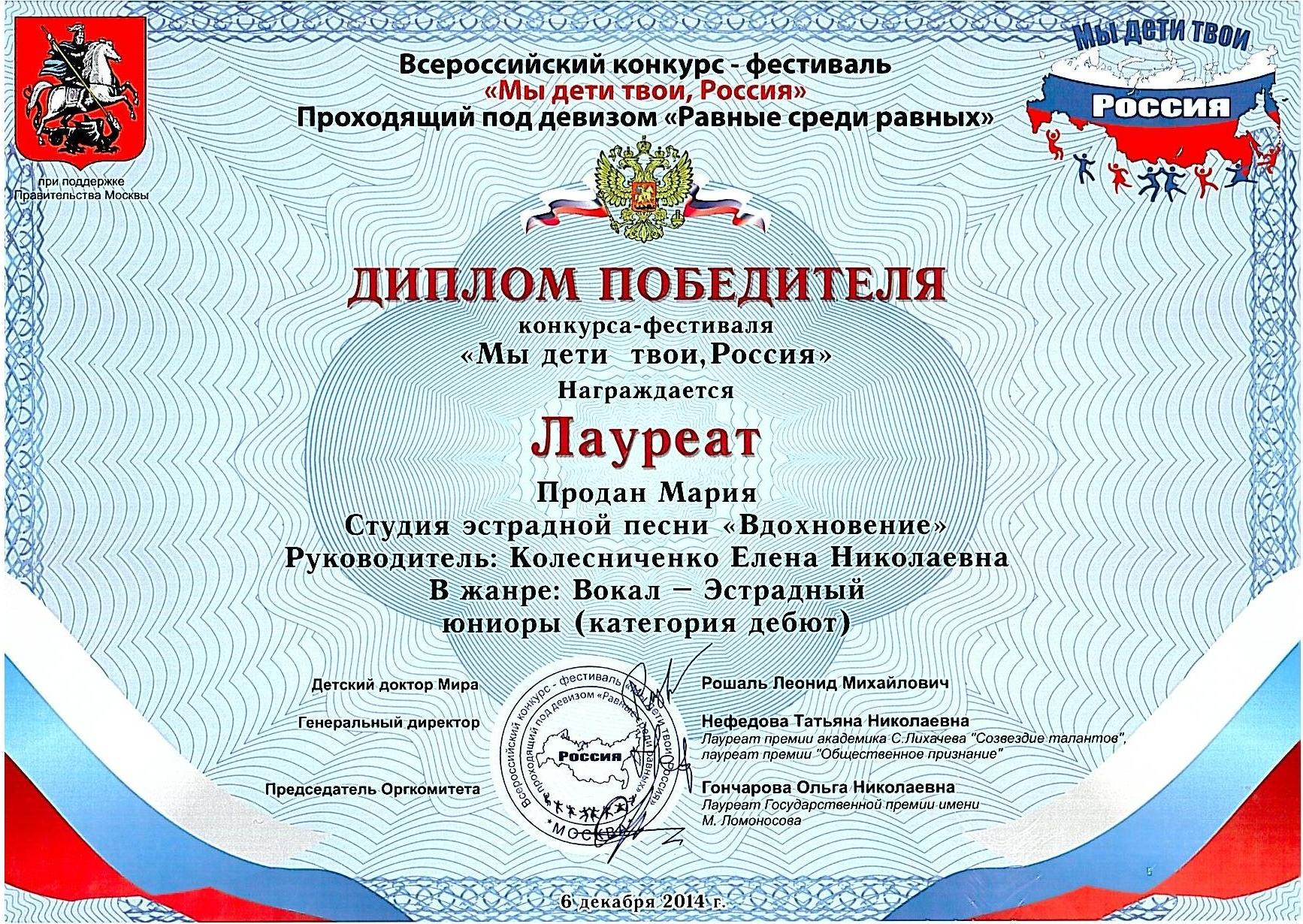 Все российский конкурс дети россии